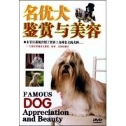 DVD名优犬鉴赏与美容