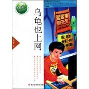 乌龟也上网/张之路品藏书系
