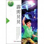 霹雳贝贝/张之路品藏书系