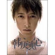 CD+DVD韩庚庚心(2碟装)
