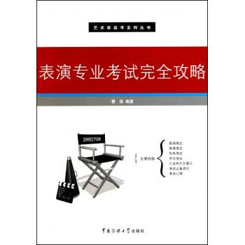 表演专业考试完全攻略/艺术类高考系列丛书