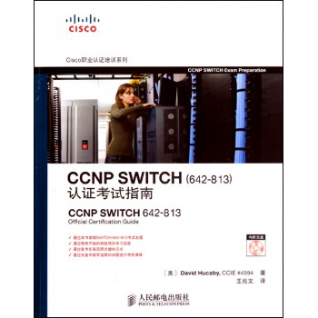 CCNP SWITCH<642-813>认证考试指南(附光盘)/Cisco职业认证培训系列