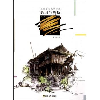 夏克梁麦克笔建筑表现与探析(第2版)