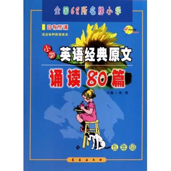 小学英语经典原文诵读80篇(附光盘5年级)