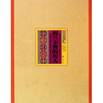 西兰卡普的传人(土家织锦大师和传承人口述史)(精)/中国民间艺术传承人口述史丛书
