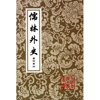 儒林外史汇校汇评/中国古典文学丛书