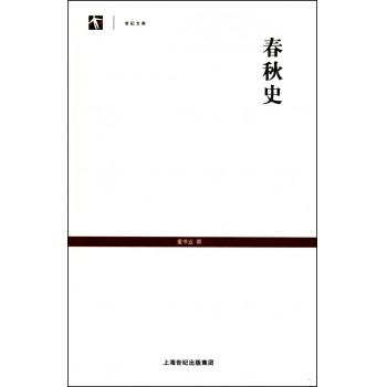 春秋史/世纪文库