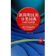 新简明汉英分类词典