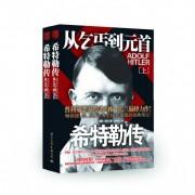 希特勒传(从乞丐到元首上下)