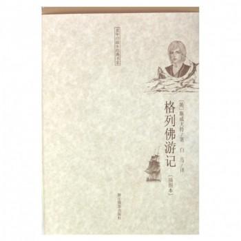 格列佛游记(插图本)/童年故乡经典书系