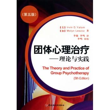 团体心理治疗--理论与实践(第5版)