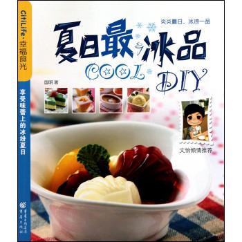 夏日*COOL冰品DIY/幸福食光