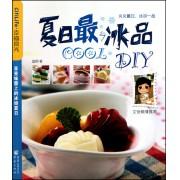 夏日最COOL冰品DIY/幸福食光