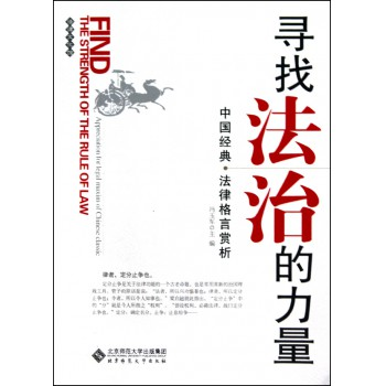 寻找法治的力量(中国经典法律格言赏析)/法律文化馆