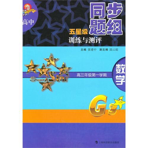 数学(高3第1学期)/高中五星级同步题组训练与测评