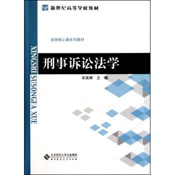 刑事诉讼法学(法学核心课系列教材新世纪高等学校教材)