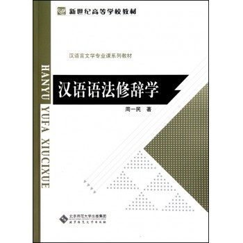 汉语语法修辞学(汉语言文学专业课系列教材新世纪高等学校教材)