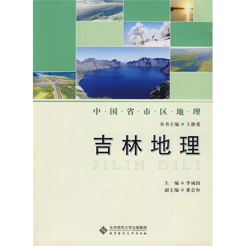 吉林地理/中国省市区地理