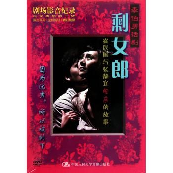 DVD李伯南话剧剩女郎(2碟装)
