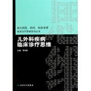 儿外科疾病临床诊疗思维/国内名院名科知名专家临床诊疗思维系列丛书