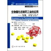 生物催化在制药工业的应用--发现开发与生产(精)/工业生物技术译著系列
