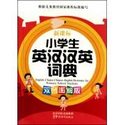 小学生英汉汉英词典(新课标双色图解版)