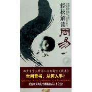 DVD轻松解读周易(4碟装)