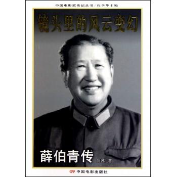 镜头里的风云变幻(薛伯青传)/中国电影家传记丛书