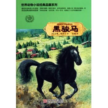 黑骏马/世界动物小说经典品藏系列