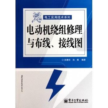 电动机绕组修理与布线接线图