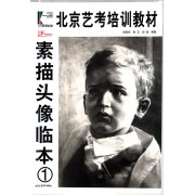 素描头像临本(1北京艺考培训教材)
