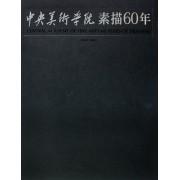 中央美术学院素描60年(1949-2009)(精)