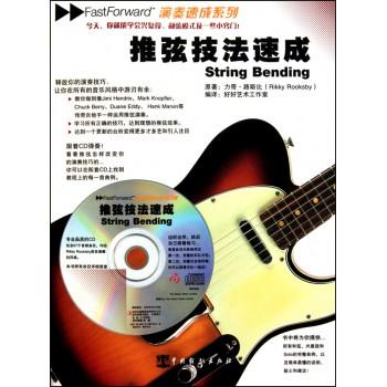 推弦技法速成(附光盘)/演奏速成系列
