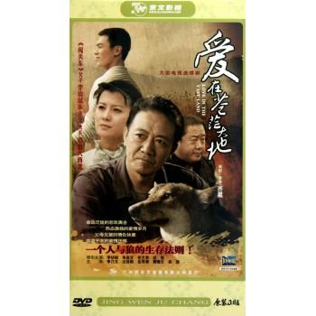 DVD爱在苍茫大地<1>(4碟装)