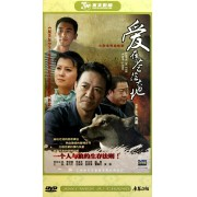 DVD爱在苍茫大地<2>(4碟装)