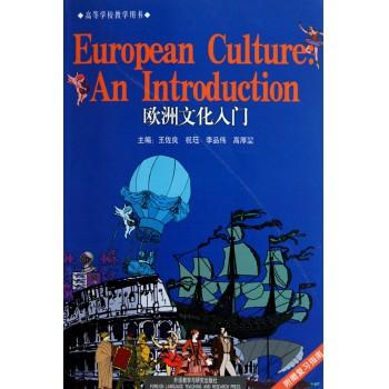 欧洲文化入门(附复习指南高等学校教学用书)
