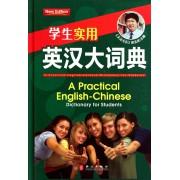 学生实用英汉大词典(精)