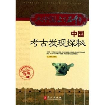 中国考古发现探秘(图文全彩)/大中国上下五千年