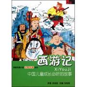 CD西游记<中国儿童成长必听的故事>(2碟装)/四部古典小说经典故事系列