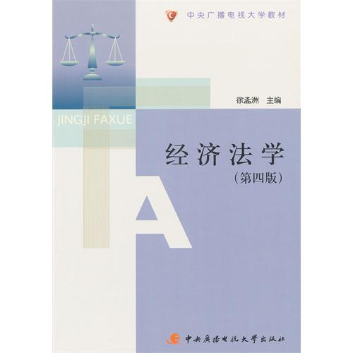 经济法学(第4版中央广播电视大学教材)