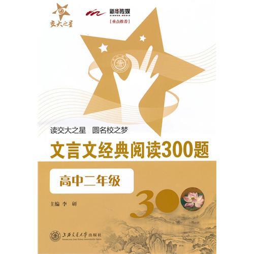 文言文经典阅读300题(高2)