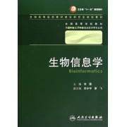 生物信息学(附光盘供8年制及7年制临床医学等专业用全国高等学校教材)