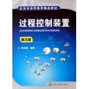 过程控制装置(第3版北京市高等教育精品教材)
