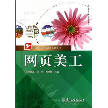 网页美工(职业教育课程改革系列教材)
