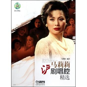 马莉莉沪剧唱腔精选(附光盘)