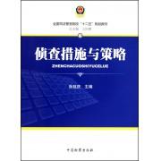 侦查措施与策略(全国司法警官院校十二五规划教材)
