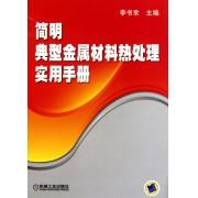 简明典型金属材料热处理实用手册