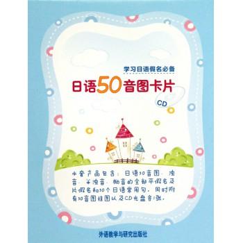 日语50音图卡片(附光盘学习日语假名必备)