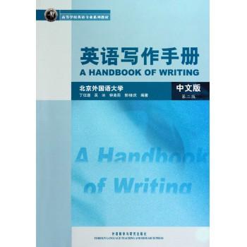 英语写作手册(中文版第2版高等学校英语专业系列教材)
