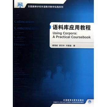 语料库应用教程(附光盘)/全国高等学校外语教师教学实践系列